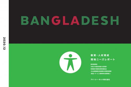 バングラデシュ